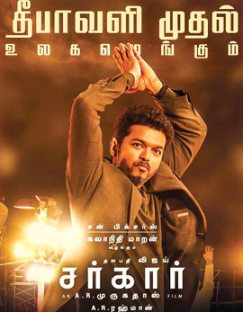 Sarkar Movie Review, Rating, Story, Cast and Crew